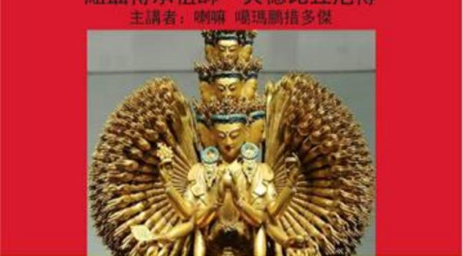 佛學講座 – 喇嘛噶瑪鵬措多傑 (9月6 日 ) 題目 : 紐聶傳承祖師 – 具德比丘尼傳