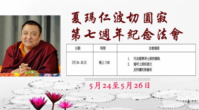 夏瑪仁波切圓寂7週年紀念法會 (5月 24 -26日)