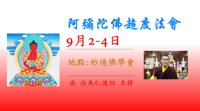 9月2-4日 彌陀佛超度法會