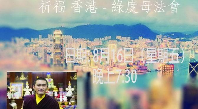 祈福 香港 –  綠度母法會 (8月16日)
