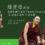 綠度母共修 –  由念都古錢仁波切 (Nendo Tenam Rinpoche)及洽美仁波切一同主持