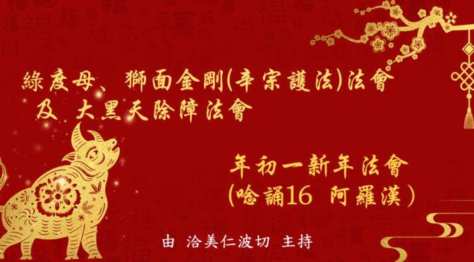 有關藏曆及新年法會的安排