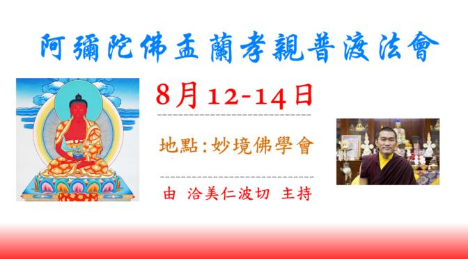 8 月 12 -14 日: 阿彌陀佛盂蘭孝親普渡法會
