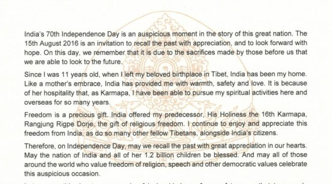 噶瑪巴關於印度70周年獨立日 的信息