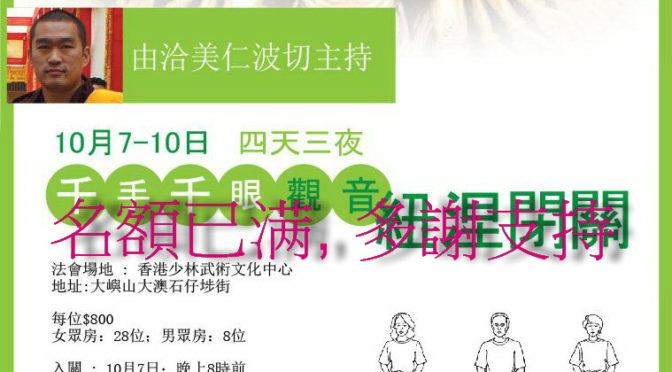 千手千眼觀音紐涅閉關 4 天 (10 月 7-10 日 )