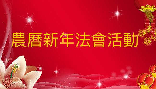 藏曆及農曆新年法會 (2月2-5日)
