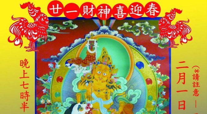 21財神法會  Dzambala Puja