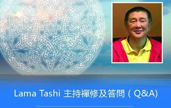 Lama Tashi Q&A 2月18及3月4日