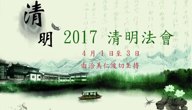 2017清明法會活動
