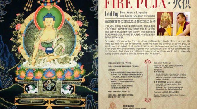 2月12日 Fire Puja 火供