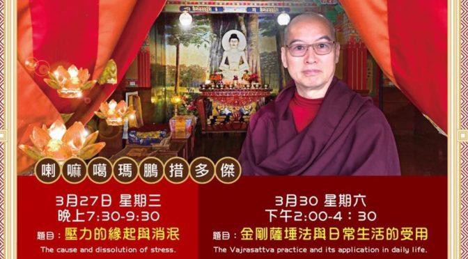 佛學講座 – 喇嘛噶瑪鵬措多傑 (3月27 日 及 3月30 日)