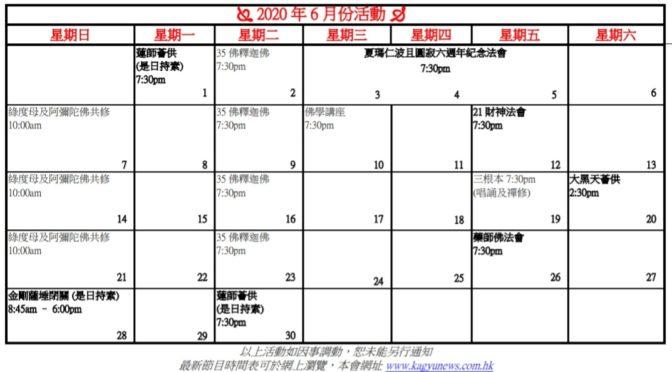 6月份的活動預期舉行。(請注意6月28日金剛薩埵閉關取消)