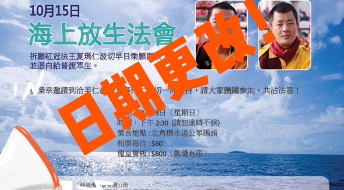 海上放生日期更改為10 月 29日 ,  祈請夏瑪仁波切早日『乘願再來』