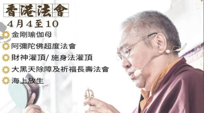 蘭度庫充仁波切  香港法會 (4月4 – 10日)