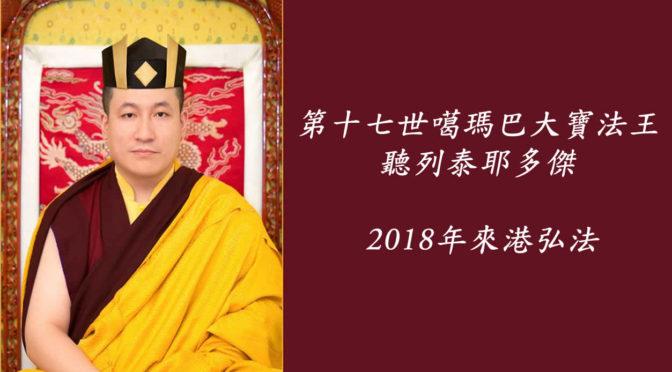 大寶法王將於2018年3月底來港弘法