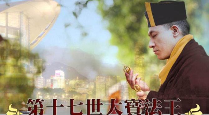 大寶法王2018香港弘法盛典